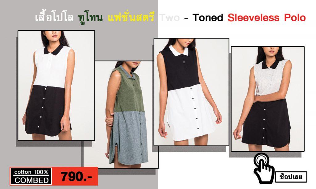 แอดโฆษณาเสื้อยืดแบรนด์ MAXTEEN ซีรีย์ ad Two-toned Sleeveless Polo เสื้อผ้าแฟชั่นสำหรับบุรุษและสตรี