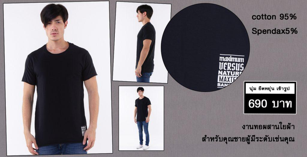 """แอดโฆษณาเสื้อยืดแบรนด์ MASANG ซี่รีย์ super soft """"maximum versus"""" เป็นเสื้อผ้าแฟชั่นสำหรับบุรุษและสตรี"""