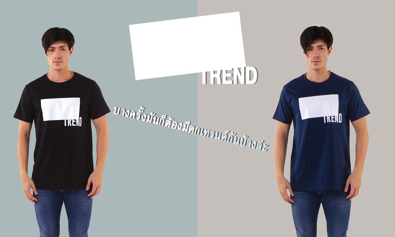 แบนเนอร์เสื้อยืดแบรนด์ MAXTEEN ซีรีย์ Trend เป็นเสื้อผ้าแฟชั่นสำหรับบุรุษและสตรี
