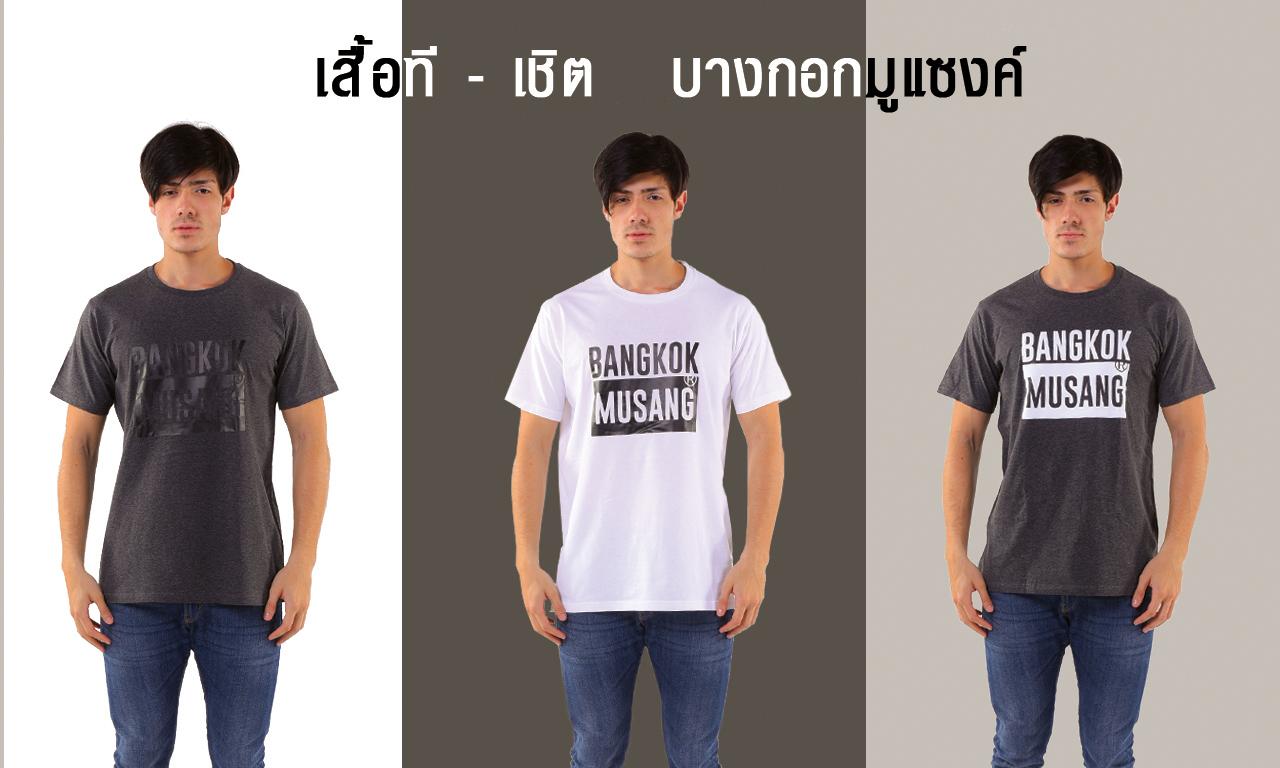 แบนเนอร์เสื้อยืดแบรนด์ MAXTEEN ซีรีย์ bangkok musang เป็นเสื้อผ้าแฟชั่นสำหรับบุรุษและสตรี
