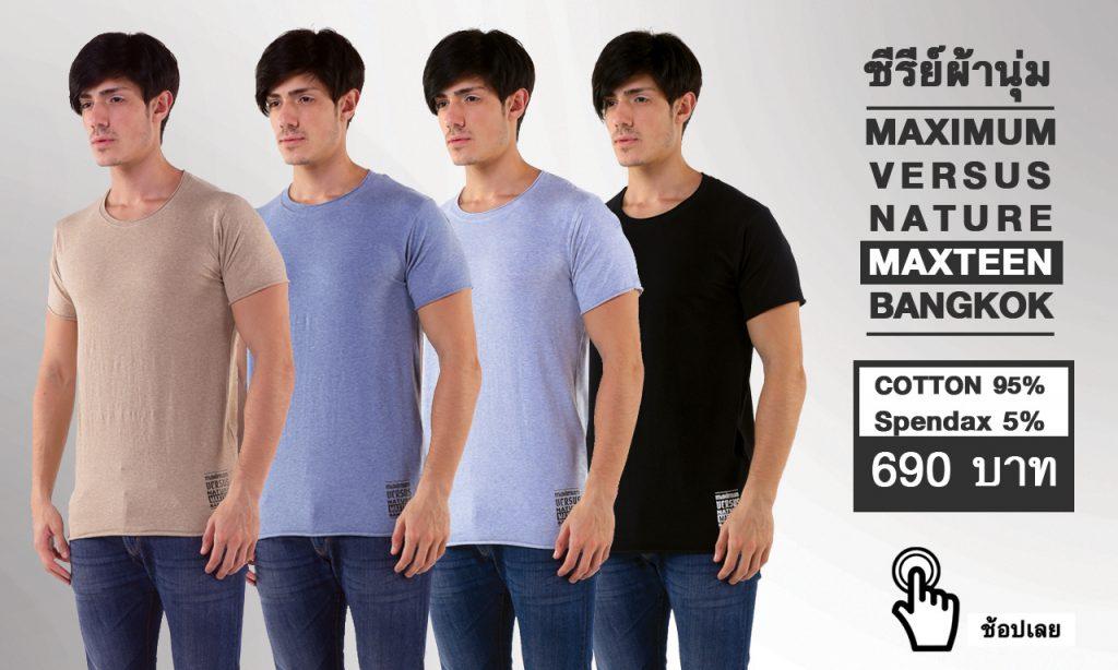 เสื้อยืด maximum versus