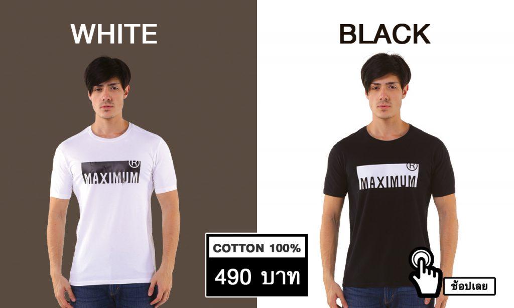 เสื้อยืด maximum-R
