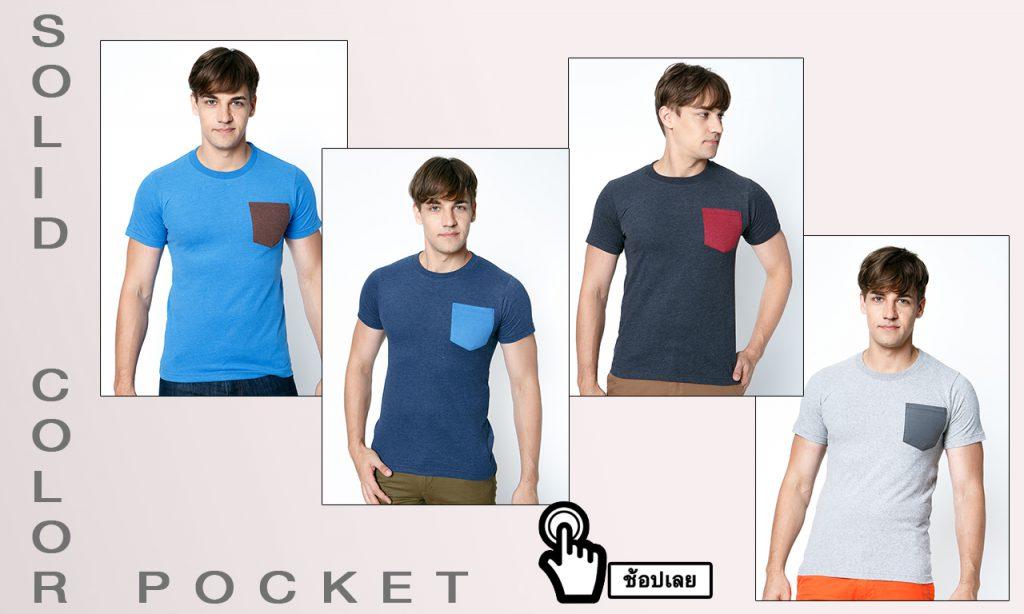 เสื้อยืด solid-coloured POCKET